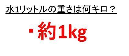 1 リットル 何 キロ