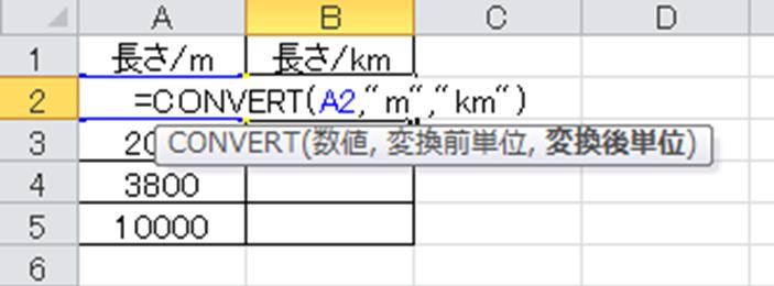 Excel】エクセルにてkmとmを変換する方法【キロからメートルに変換 ...