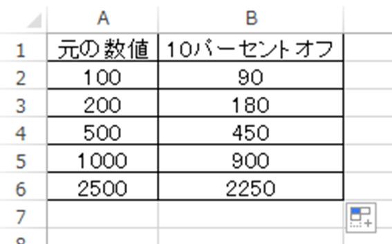 パーセント 計算 10