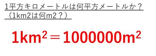平方メートル 平方センチメートル 1 は 何